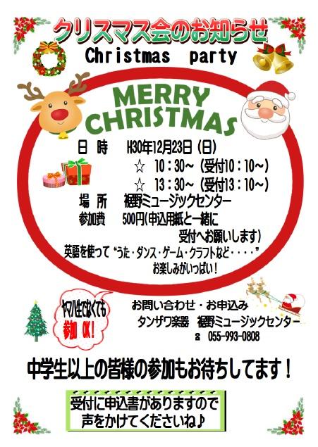 裾野クリスマス会