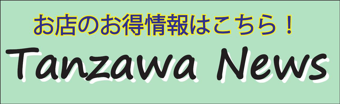タンザワニュースバナー3