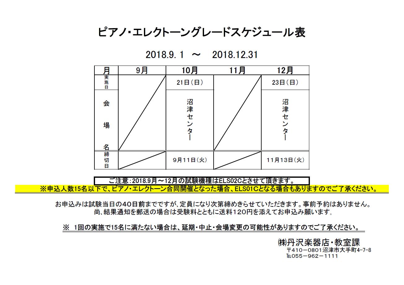 2018.9-2018.12 グレードスケジュール