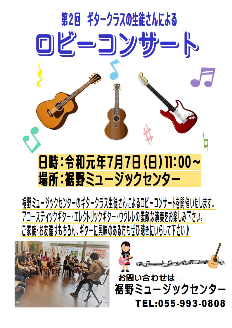 ギターロビーコンサート