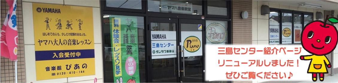 三島センター紹介バナー