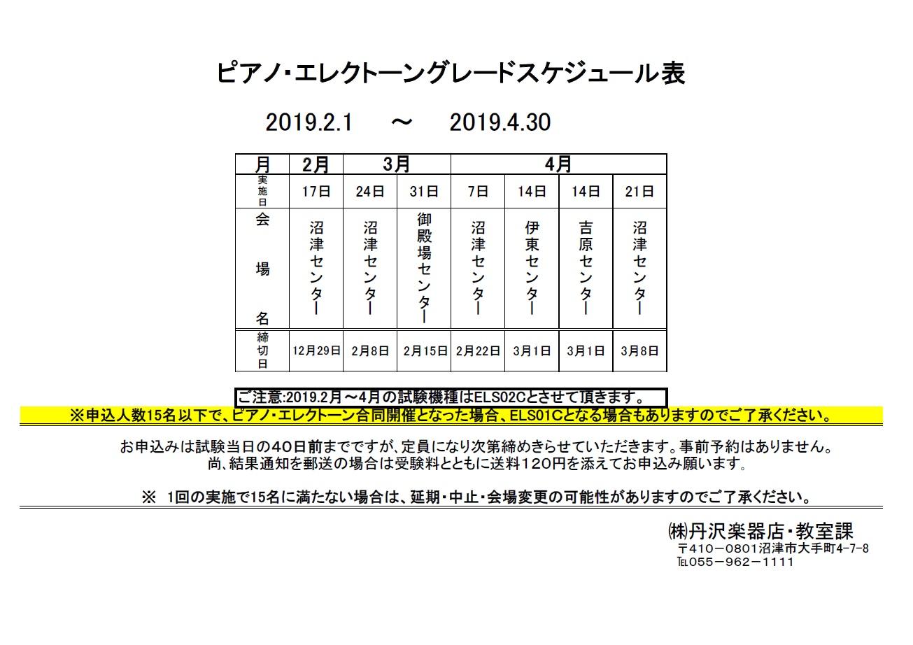 2019.2-2019.4 グレードスケジュール