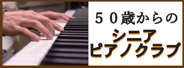 シニアピアノクラブ