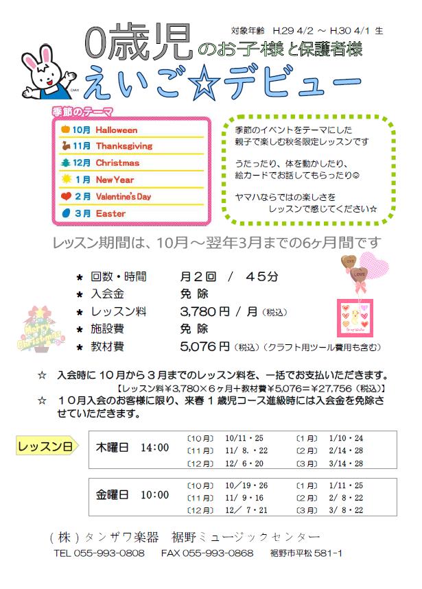 えいご★デビュー詳細