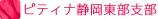shizuoka-tobu_banner